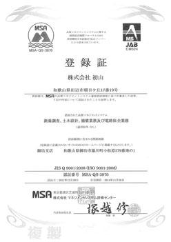 ISO登録証